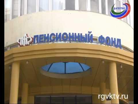В Пенсионном фонде Дагестана проходят обыски