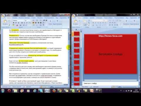 #3 Видео-урок. Как создать слайды в PowerPoint