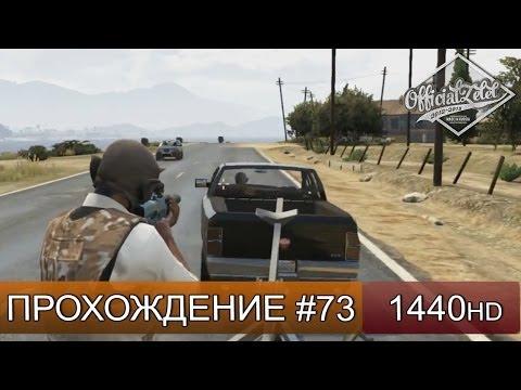 GTA 5 ONLINE - ПРОПАВШИЙ РАЗУМ - Часть 73 [1440p]