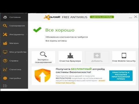 Инстукция по установке ключа для антивируса Avast! . 8.