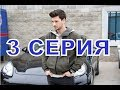 ДВОР описание 3 серии Анонс 1 турецкий сериал оригинал mp3