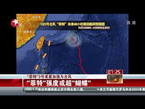 Hurricane Soudelor will visit China Meteorological Administration started three emergency response 1