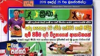 Dawase Paththara - (2019-04-25) | ITN