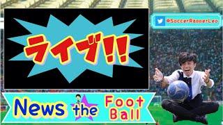 【News】2019.5.24.サッカーニュースを振り返ろう【theフットボール】