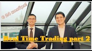 Обучение форекс. Real Time Trading part 2 (старт 24.11.2015) - обучение на форекс для избранных.