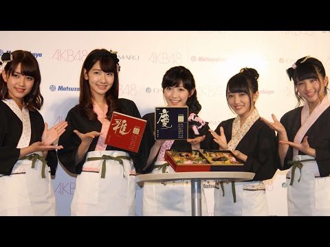 渡辺麻友、柏木由紀らが登場!「AKB48コラボおせち」発表会(1)