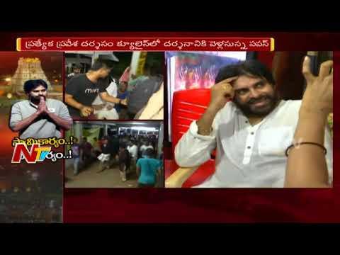 Pawan Kayan Visits Tirumala | పవన్ తిరుమల పర్యటన | Pawan Kayan to Stay Three Days in Tirumala