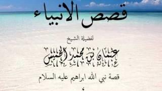 قصة ابراهيم الشيخ عثمان الخميس 4