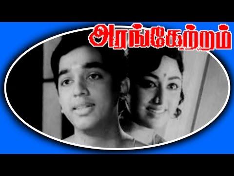 Kamalhasan Movie | Arangetram ( அரஙெட்ரம் ) Superhit Tamil Full Movie Hd video