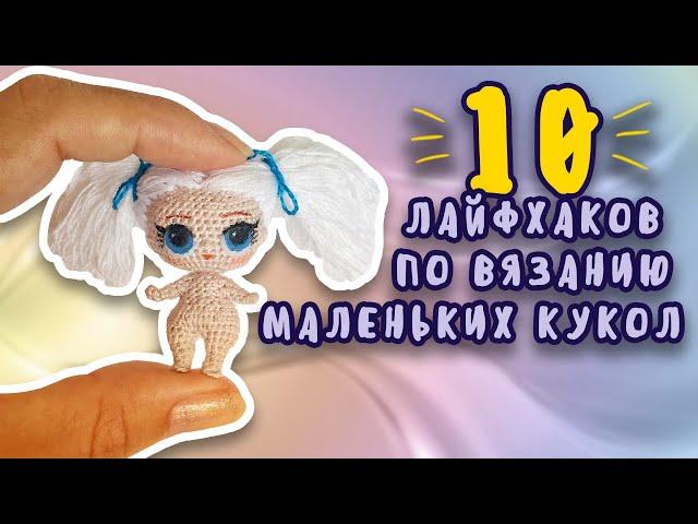 10 лайфхаков по вязанию маленьких кукол или игрушек