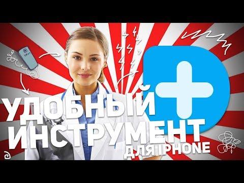 DR.FONE ДЛЯ iOS: УДОБНЫЙ ИНСТРУМЕНТ ДЛЯ iPHONE