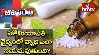 హోమియోపతి వైద్యంలో వ్యాధి ఎలా నయమవుతుంది? | Dr Ramakrishna Reddy | Darasani Homeo Clinc | hmtv