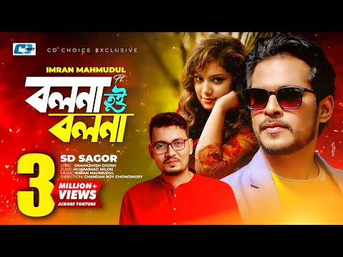 Bolna Tui Bolna By SD Sagor | Antu Kareem | Bangla New Song | 2016