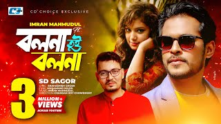 Bolna Tui Bolna By SD Sagor | Antu Kareem | SD Sagor Hit Song | Full HD