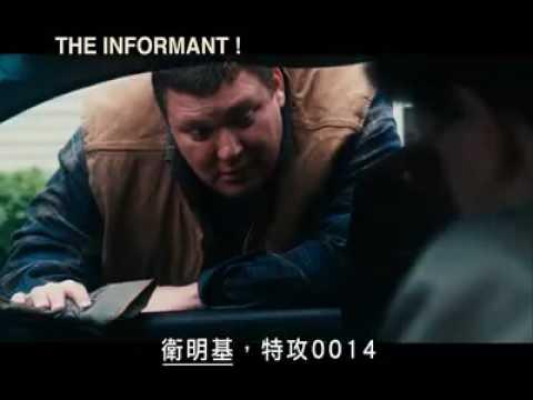 大鑊密探 Informant  港版 TRAILER