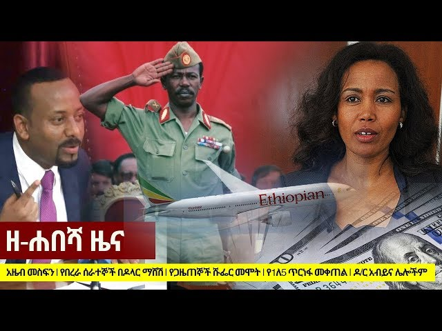 Zehabesha Daily Ethiopian News July 19, 2018