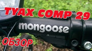 Обзор Mongoose Tyax Comp 29 - Информационная революция