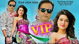 Asif Akbar & Mahi New Movie VIP Announces! | Bangla Movie 2018 | Mahiya Mahi | Asif Movie | Bd News