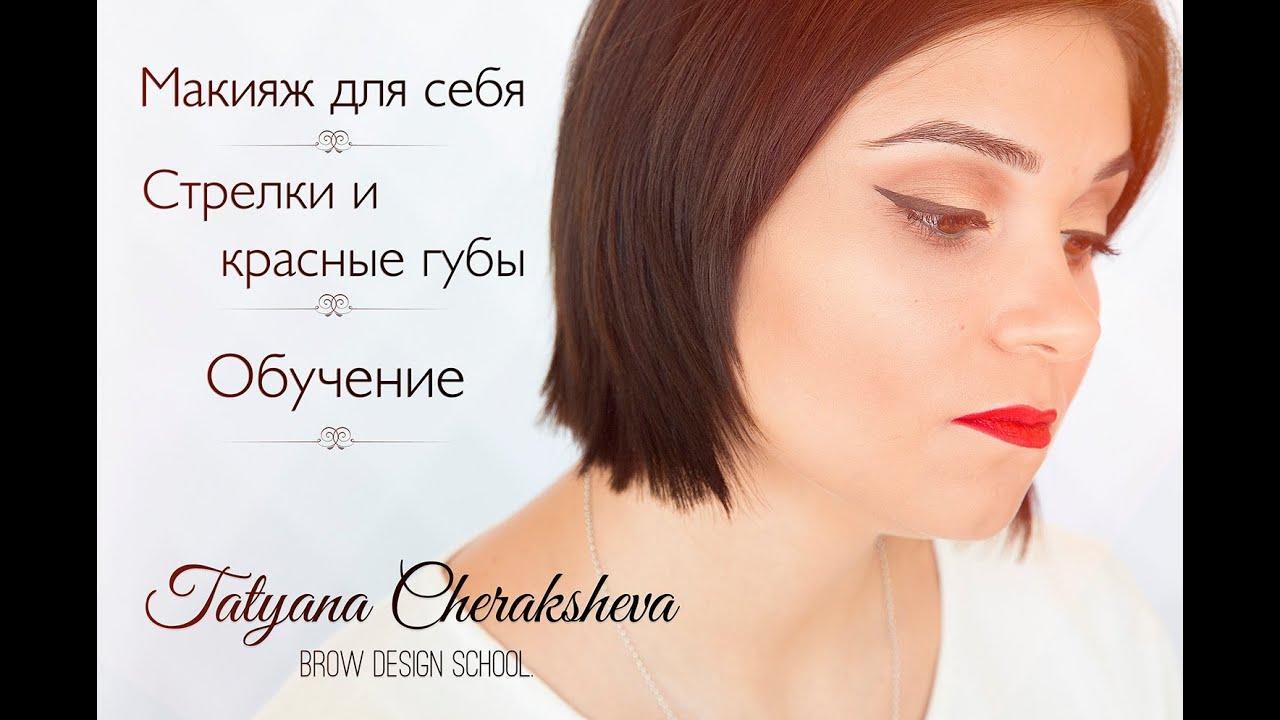 Видеоурок макияж для себя