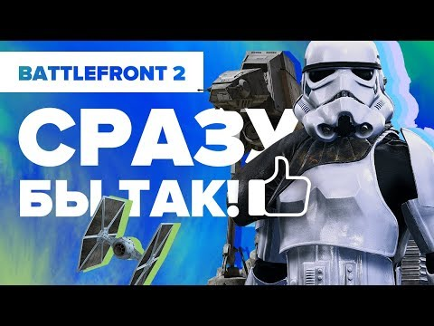 Star Wars Battlefront II. Сразу бы так!