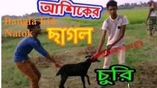 Download Bangla New Natok (2017) Ashiker Chagol Churi 3Gp Mp4