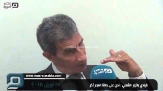 مصر العربية | قيادي بالتيار الشعبي : نحن على حافة انفجار أخر