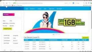 গ্রামীনফোন সিমের কল লিস্ট নিয়ে নিন মোবাইল থেকে, GP Sim call history number call list