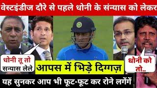 देखिये,Dhoni के सन्यास पर अब भडक गये  Sehwag,BCCI,Kapil Dev,कह डाली ऐसी बात सुन सारे देश के होश उड़े