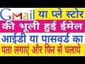 download lagu      how to recover gmail password   how to recover gmail account   recover lost password in gmail    gratis