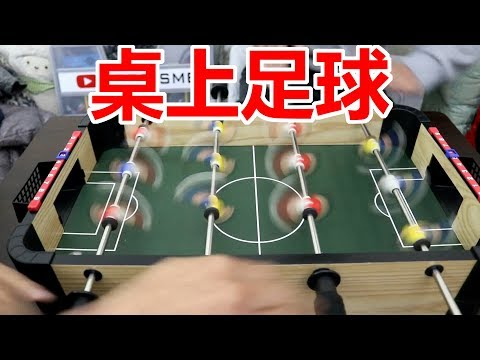 桌上足球對決!