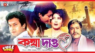 Kotha Dao ( কথা দাও ) - Omar Sani l Mousumi l Bappa Raj | Nishi l Rajib l Bangla Full Movie