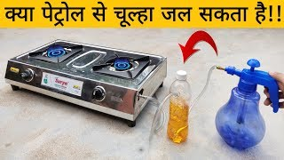 Look !! I tried To Invent New Way To Use Home Gas Stove - Do I Succeed Or Failed
