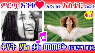 ምርጧ እንቁዋ አርቲስት አስቴር አወቀ ቆየት ያል ቃለ መጠይቅ በግርማ ደገፋ Ethiopian Best Singe rAster Aweke - Interview