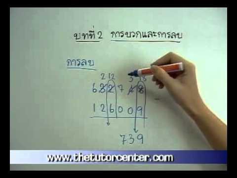 วีซีดีติวเข้ม คณิตศาสตร์ ป.4 เทอม 1