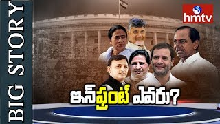 KCR To Set Federal Front Or Not ? | Big Story | hmtv