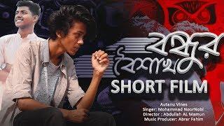 পহেলা বৈশাখের গান : বন্ধুর বৈশাখ | Musical Short Film | Song 2019 | autanu vines | Pohela Boishakh