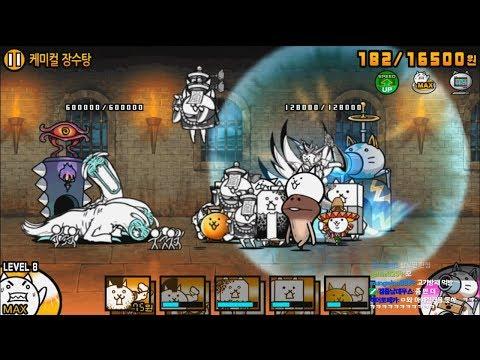 [모바일게임] 냥코대전쟁 운니온천 - 케미컬 장수탕