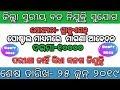 Opdc recruitment 209 ! govt  job ! Graduate job ! district  job ! Odisha Job Notification thumbnail