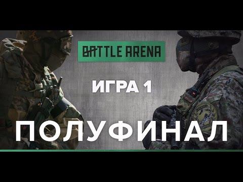 Игра 1. Страйкбол-шутер от первого лица: Снегири VS Барракуда - GoPro - BattleArena