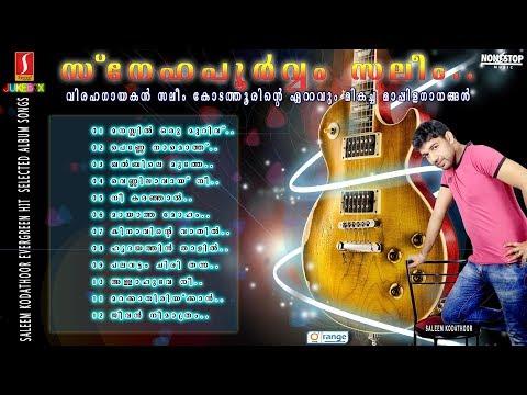 Snehapoorvam Saleem|Saleem kodathoor Romantic Songs|Latest Selected Romantic Mappilapattu album 2017