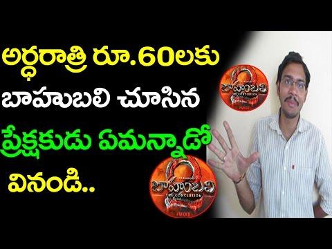 Baahubali 2 Public Talk | Bahubali Public Talk | Bahubali Movie Review | Rajamouli | Prabhas| Taja30 thumbnail
