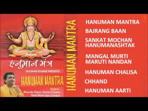 Hanuman Mantra, Hanuman Bhajans By Hemant Chauhan Full Audio Songs Juke Box video