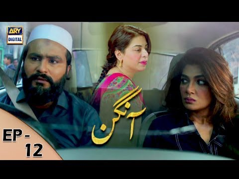 Aangan Episode 12 - 27th Jan 2018 - ARY Digital Drama