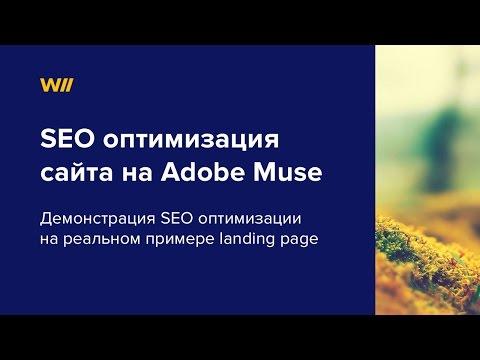 SEO оптимизация сайта на Adobe Muse