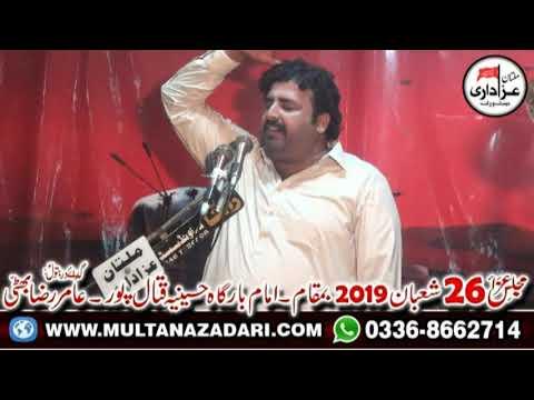 Zakir Imran Raza Jhandeer I Majlis 26 Shaban 2019 I ImamBargah Hussainia Qatal Pur