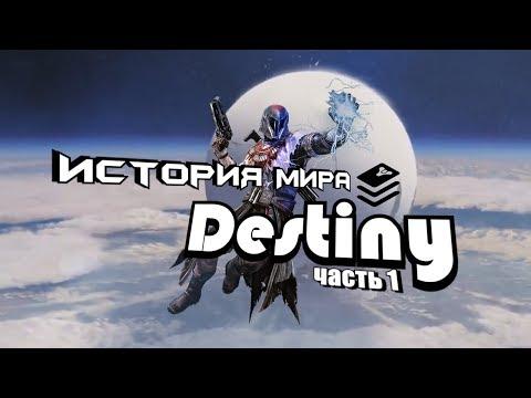 Destiny - История Мира игры #1