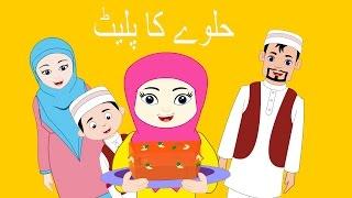 Halwe Ka Plate   حلوے کا پلیٹ   Urdu Nursery Rhymes for Children