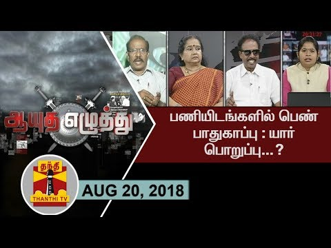 (20/08/2018) Ayutha Ezhuthu : Sexual Harassment in TN Police: What is the Solution..? | Thanthi TV