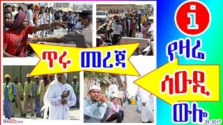 [ጥሩ መረጃ] የዛሬ ሳዑዲ ውሎ - Saudi Today and Ethiopians July 29, 2017 - DW