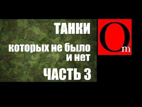 Более ста российских танков, которых не было и нет-ІІІ